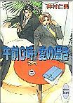 「午前0時・愛の囁き」井村仁美(講談社)