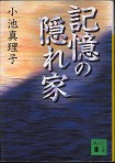 「記憶の隠れ家」小池真理子(講談社)