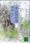 「小石川の家」青木玉(講談社)
