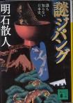 「謎ジパング」明石散人(講談社)