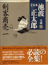 「完本・池波正太郎大成-11-剣客商売-1-」池波正太郎(講談社)