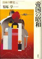 「帝国の昭和:日本の歴史23」有馬学(講談社)