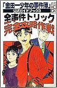 「金田一少年の事件簿公式ガイドブック-3-」製作スタッフ(講談社)
