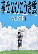「幸せのひこうき雲」安達哲(講談社)