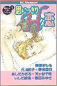 「デザートベストセレクション -1-思いっきりHな恋」栗原まもる他(講談社)