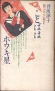 「ことばはホウキ星(詩・ナイト&デイ)」井坂洋子(主婦の友社)