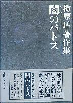 「梅原猛著作集 -1-闇のパトス」梅原猛(集英社)