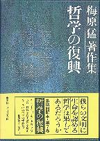 「梅原猛著作集 -7-哲学の復興」梅原猛(集英社)