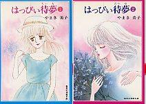 「はっぴい待夢(全2巻揃)」やまき美子(集英社)