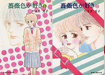 「薔薇色が好き(全2巻揃)」やまき美子(集英社)