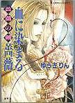 「薔薇の剣-血に染まる薔薇」ゆうきりん(集英社)