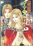 「薔薇の剣-薔薇王の時代」ゆうきりん(集英社)