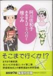 「ああ言えばこう嫁×行く」阿川佐和子・檀ふみ(集英社)