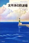 「太平洋の防波堤」デュラス/田中倫郎訳(集英社)