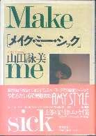 「メイク・ミー・シック」山田詠美(集英社)