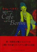 「カフェ・ベルリン」ネベンザール(ハロルド)/平田良子:訳(集英社)