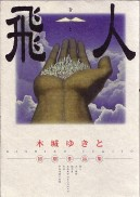 「飛人(ひと)」木城ゆきと(集英社)