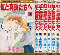 「虹と真珠たちへ(全6巻揃)」本田恵子(集英社)