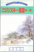「ニジンスキー寓話-1-」有吉京子(集英社)