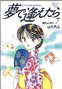 「夢で逢えたら -7-」HANAKO(山花典之)(集英社)