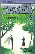 「エンジェル伝説 -2-」八木教広(集英社)