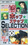 「91〜92週刊少年ジャンプ新人漫画賞ホップ・ステップ賞Selection-9-」-(集英社)