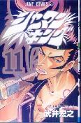「シャーマンキング-11-」武井宏之(集英社)
