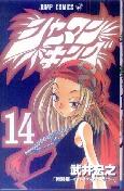 「シャーマンキング-14-」武井宏之(集英社)