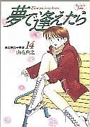 「夢で逢えたら-14-」HANAKO(山花典之)(集英社)