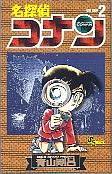 「名探偵コナン -2-」青山剛昌(小学館)