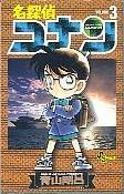 「名探偵コナン -3-」青山剛昌(小学館)