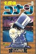 「名探偵コナン -8-」青山剛昌(小学館)