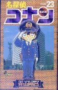 「名探偵コナン-23-」青山剛昌(小学館)