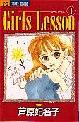 「Girls Lesson -1-」芦原妃名子(小学館)