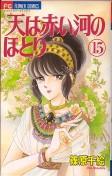 「天は赤い河のほとり-15-」篠原千絵(小学館)