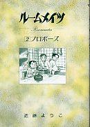 「ルームメイツ-2-(プロポーズ)」近藤ようこ(小学館)