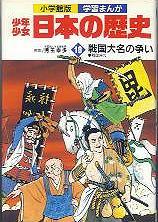 「少年少女日本の歴史-10-戦国大名の争い」あおむら純/児玉幸多監修(小学館)