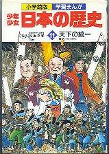 「少年少女日本の歴史-11-天下の統一」あおむら純/児玉幸多監修(小学館)