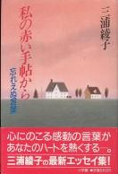 「私の赤い手帖から」三浦綾子(小学館)