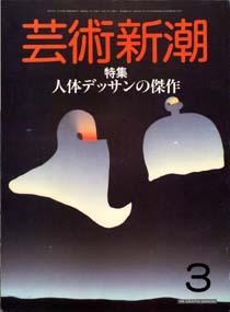 「芸術新潮 1985/3 特集:人体デッサンの傑作」-(新潮社)