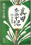 「真田太平記 -4-甲賀問答」池波正太郎(新潮社)