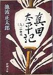 「真田太平記 -9-二条城」池波正太郎(新潮社)