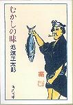 「むかしの味」池波正太郎(新潮社)