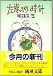 「左巻きの時計」阿刀田高(新潮社)