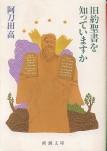 「旧約聖書を知っていますか」阿刀田高(新潮社)