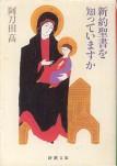 「新約聖書を知っていますか」阿刀田高(新潮社)