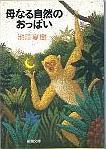 「母なる自然のおっぱい」池沢夏樹(新潮社)