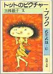 「トットのピクチャー・ブック」黒柳徹子/武井武雄絵(新潮社)