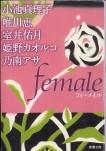 「female(フィーメイル)」小池真理子・唯川恵 他(新潮社)