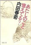 「あたしのこと憶えてる?」内田春菊(新潮社)